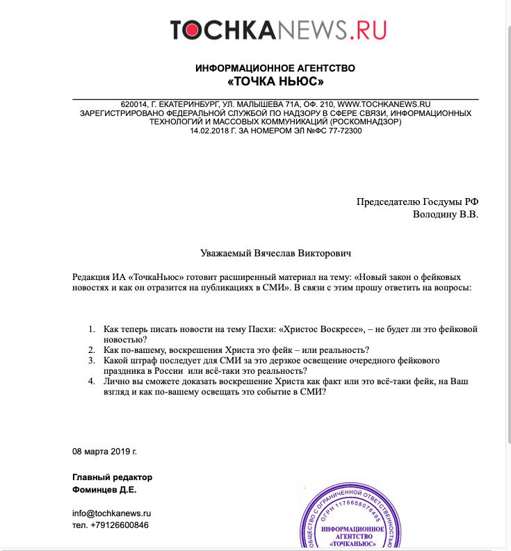 Уральские журналисты спросили Госдуму, как освещать Пасху в свете принятого закона о фейковых новостях