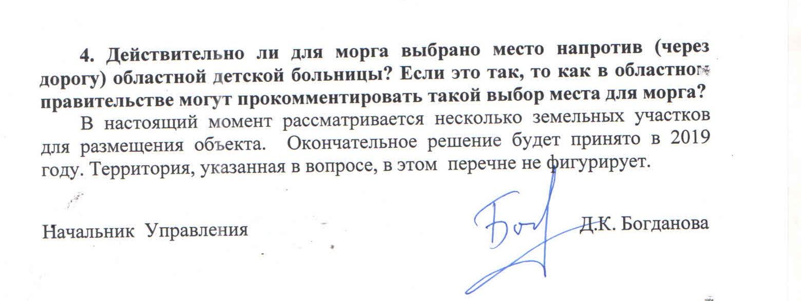 Новый морг в Вологде будут строить через дорогу от областной детской больницы?