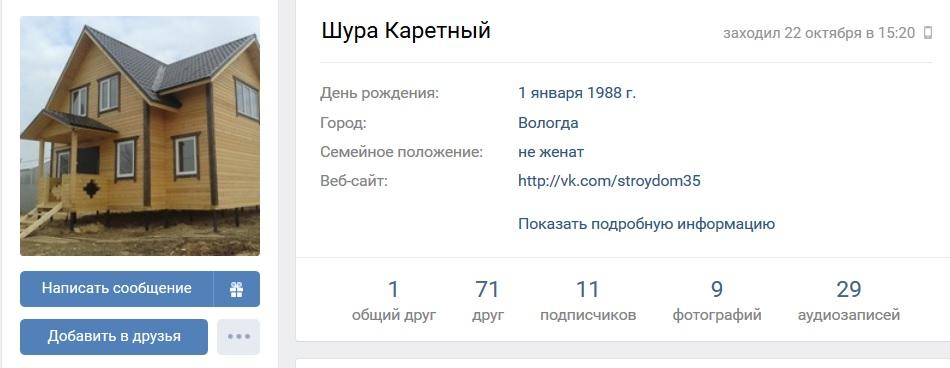 «С таким счастьем – и на свободе!»: как семью с детьми в Вологде обманули на 250 тысяч рублей при покупке дома
