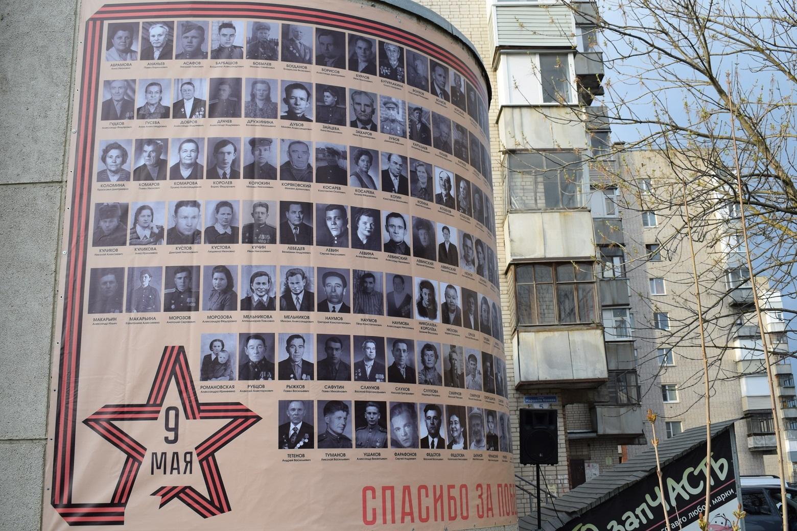На доме на улице Конева в Вологде разместили фотографии 130 вологжан-фронтовиков
