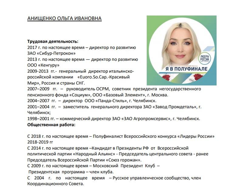 Жительница Челябинска Ольга Анищенко зарегистрировалась кандидатом в губернаторы Вологодской области