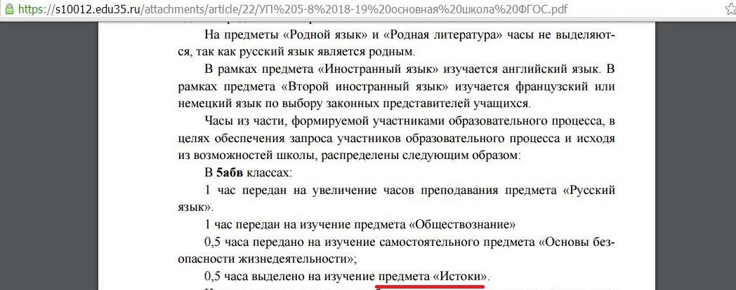 Несколько родителей в Вологде отстояли право детей не изучать «Истоки»