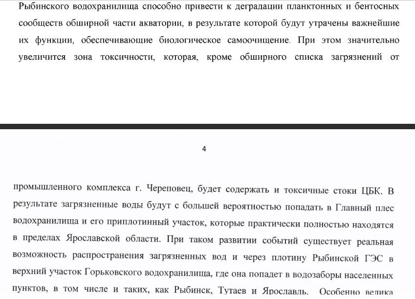 Ярославский губернатор попросил президента остановить строительство целлюлозного завода в Череповецком районе