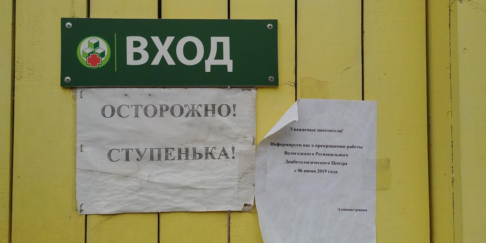 Неправильные тарифы и непрофильные пациенты: конфликт с диабет-центром в Вологде остается нерешенным