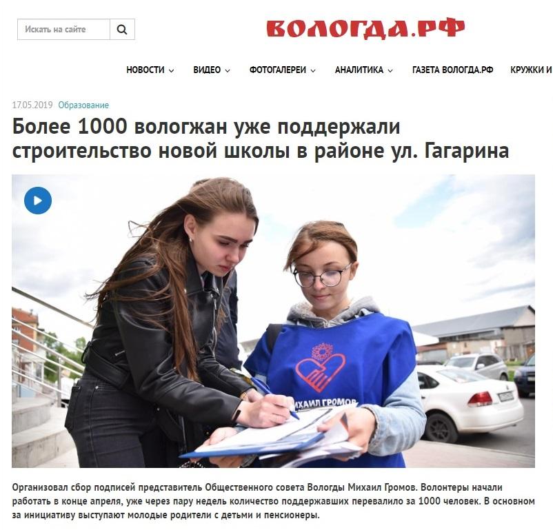 Опрос для галочки: в Вологде собирают подписи за строительство школы, решение о котором уже принято