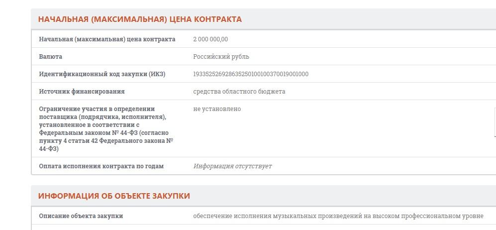 За выступление в Вологде рэпера МС Doni заплатят 2 млн рублей из областного бюджета