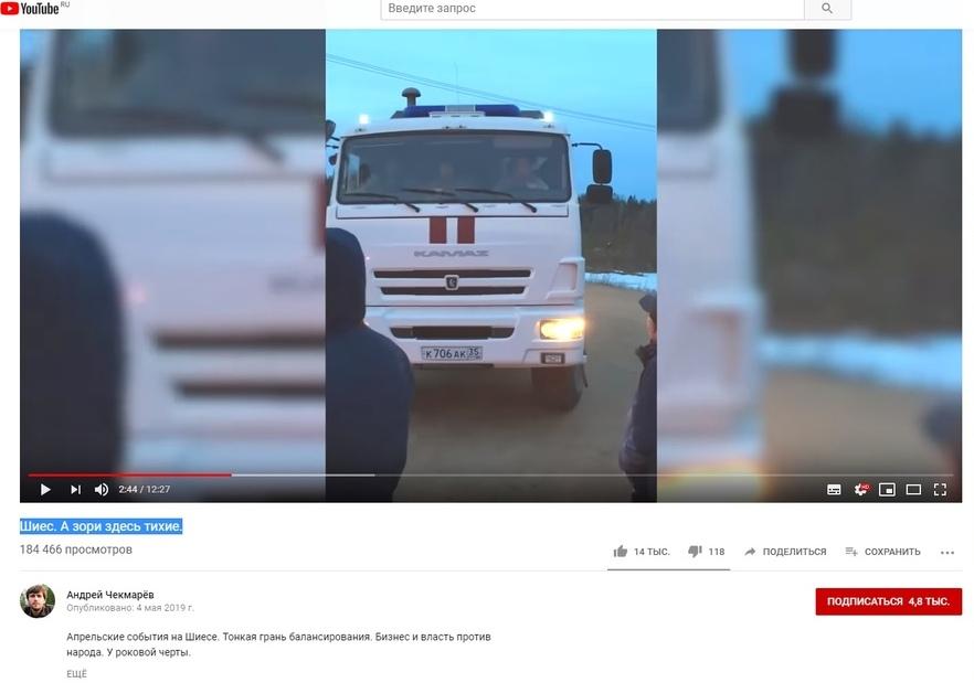 Протестующих в Шиесе останавливает вологодский ОМОН?