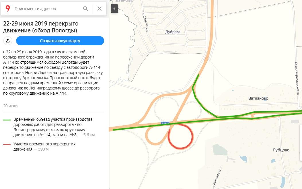 Под Вологдой закроют движение по спуску с трассы А-114 на дорогу в сторону Архангельска
