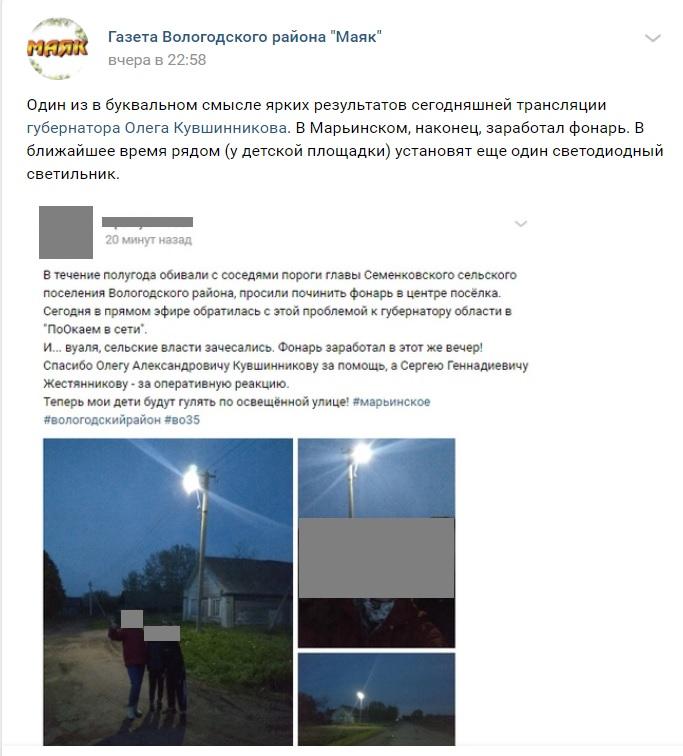 В Вологодском районе для ремонта фонаря понадобилось поручение губернатора