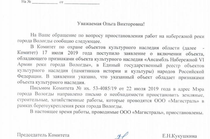 В Вологде вовремя невыполнили предписание оприостановке работ побетонированию набережной