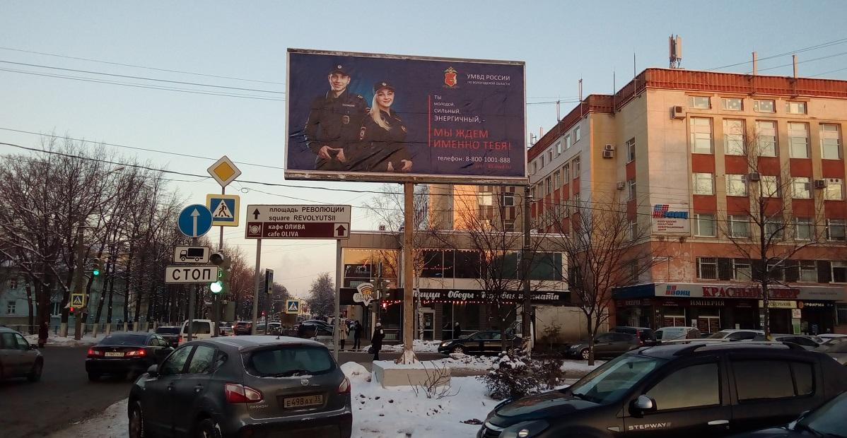В Вологде на незаконном рекламном щите разместили рекламу УМВД