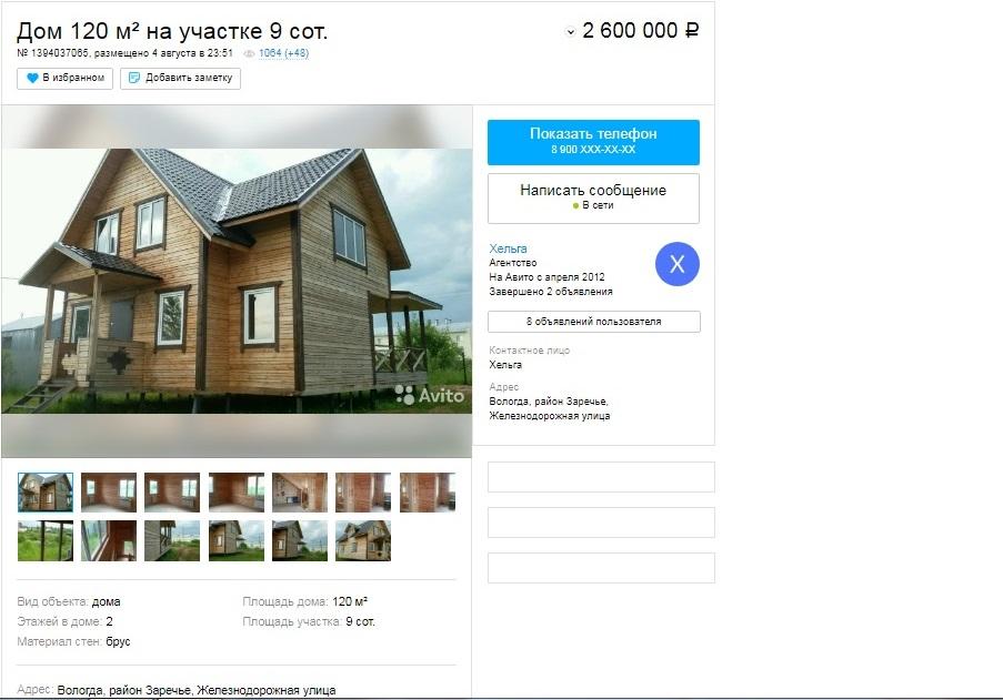 В Вологде возбудили уголовное дело по факту обмана семьи на 250 тысяч рублей при покупке дома