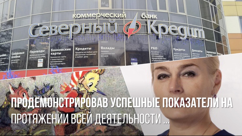 ВВологде лопнул банк «Северный кредит»