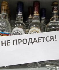 1 сентября вологжане не смогут купить алкоголь