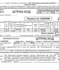 К проекту Вологдаэнергосбыта «Единая квитанция» присоединились Никольск и Чагода