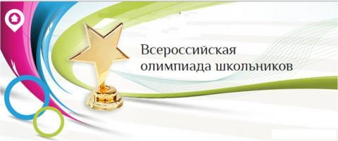Всероссийская олимпиада школьников 2014-2015 учебный год