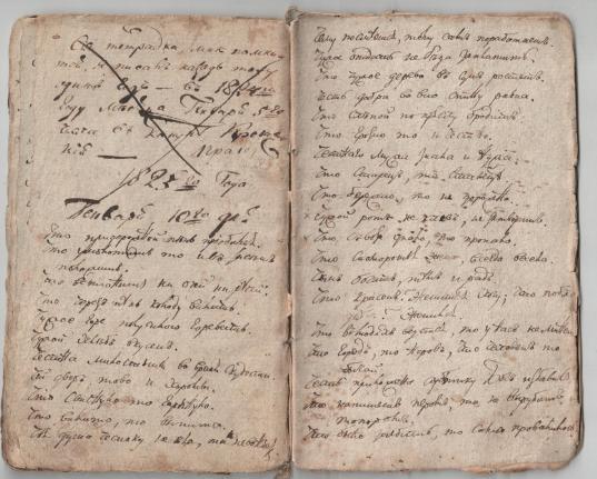 В Вологде издали книгу пословиц и поговорок начала XIX века