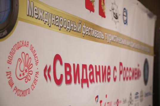 Фестиваль туристических фильмов «Свидание с Россией» пройдет в Вологодской области