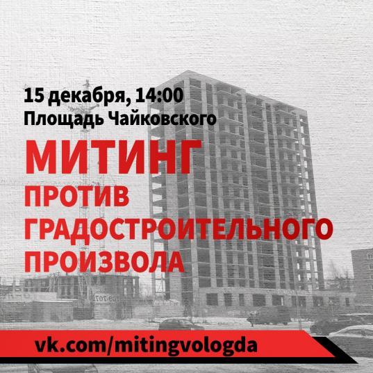 В Вологде 15 декабря пройдет митинг против незаконного строительства в городе