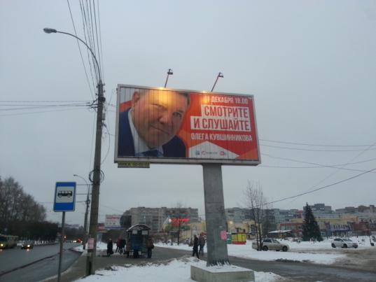 В Вологде на установленном с нарушением рекламном призматроне разместили анонс прямой линии с губернатором