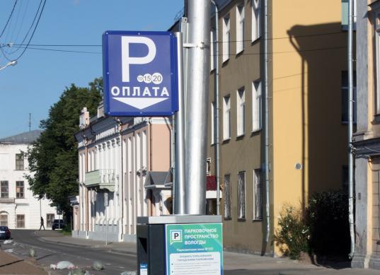 Администрация Вологды отменила постановление о платных парковках в городе