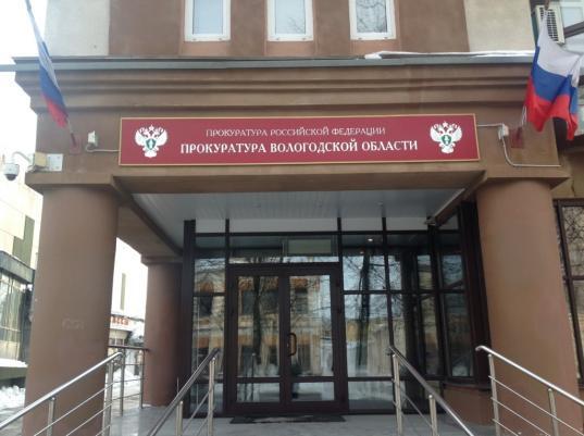 В прокуратуре Вологодской области связали низкий процент коррупционных преступлений с их плохой раскрываемостью