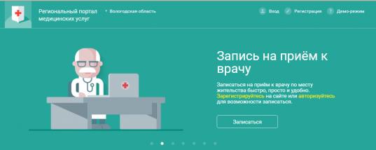 Новый интернет-портал для записи к врачам заработает в Вологодской области с 3 декабря