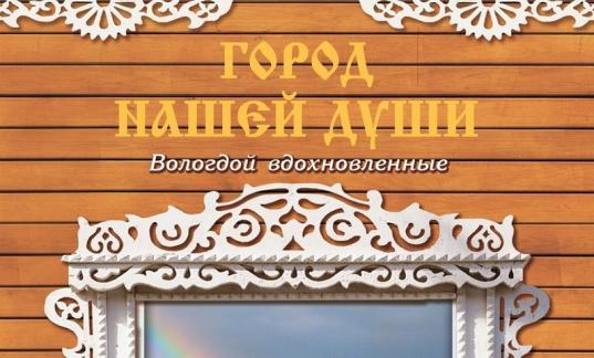 Вологжане могут выиграть сборник стихов о Вологде «Город нашей души» за ответ на вопрос гида Нины Смелковой