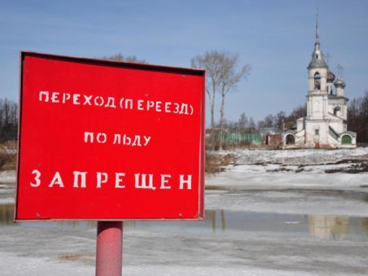 В Вологде запретили выход на тонкий лед водоемов