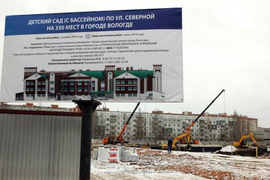 Четыре новых детских сада  в Вологде обещают сдать к 1 сентября 2019 года